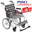 Miki 三贵轮椅车 MOCC-43JL型