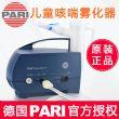 PARI 德国百瑞雾化器 TurboBOY -P2(085G3255P2)医用哮喘儿童家用化痰咳喘感冒雾化器