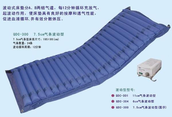 粤华QDC-300防褥疮床垫