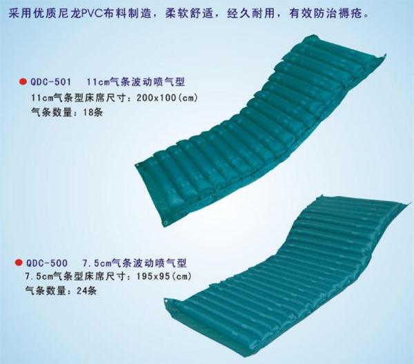 粤华防褥疮床垫QDC-500(波动喷气式)