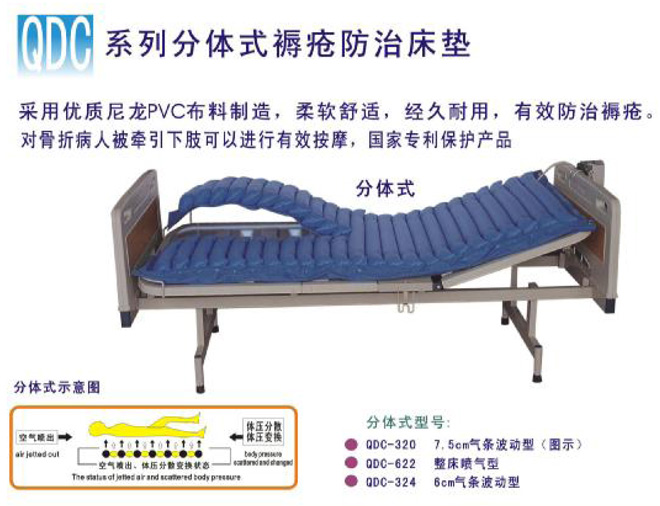 QDC-320防褥疮床垫(波动分体式)