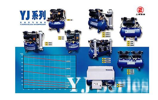 YJ系列无油空气压缩机