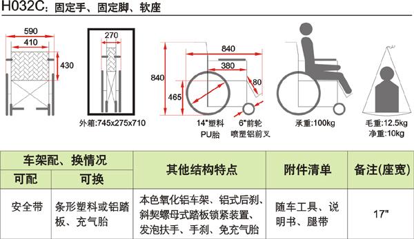 鱼跃轮椅车(H032C)技术参数