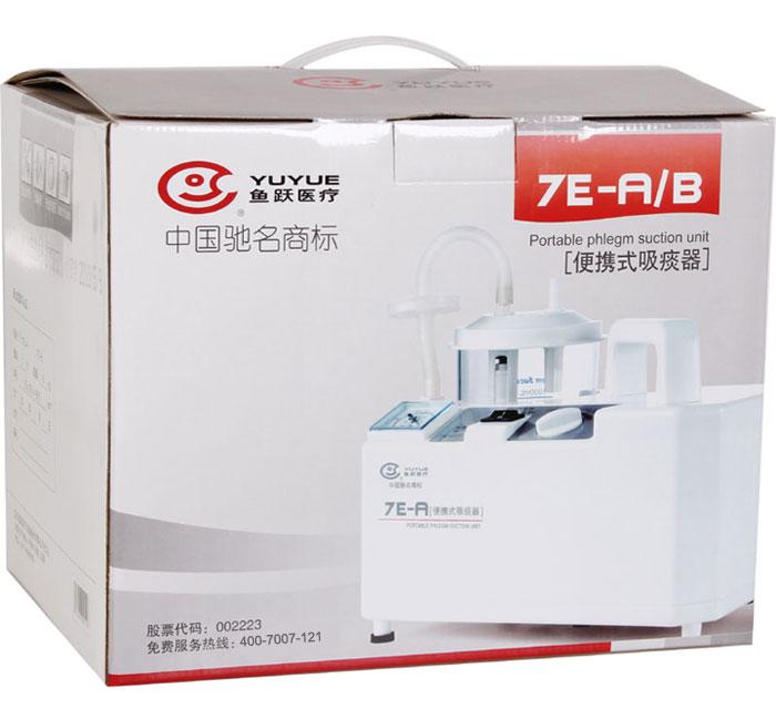 鱼跃吸痰器 7E-B型
