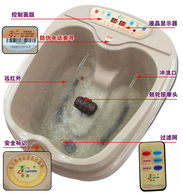 金泰昌足浴盆 TC-1017钻石型