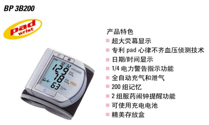 迈克大夫 电子血压计 BP3B200型