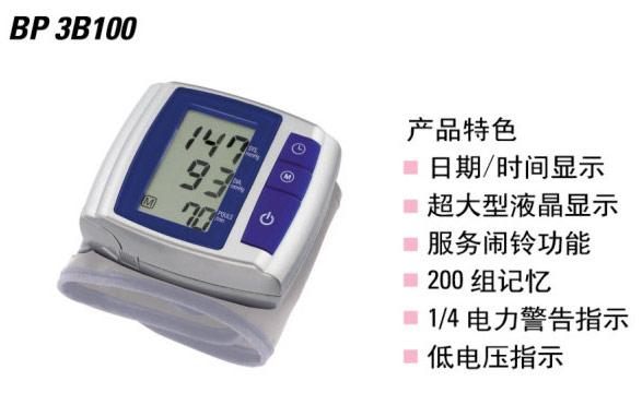 迈克大夫 电子血压计 BP 3B100