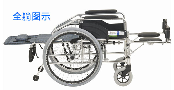 上海互邦轮椅 HBL5-YFQ型 全躺