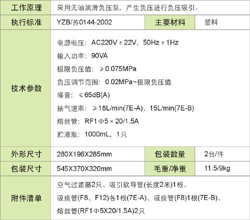 鱼跃便携式吸痰器(7E-A型) 技术参数