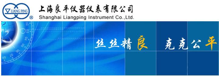 上海良平仪器仪表有限公司