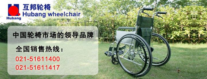 上海互邦医疗器械有限公司-互邦轮椅