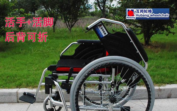 铝合金轮椅HBL3 上海互邦