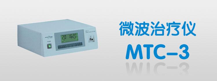 MTC-3台式微波治疗仪