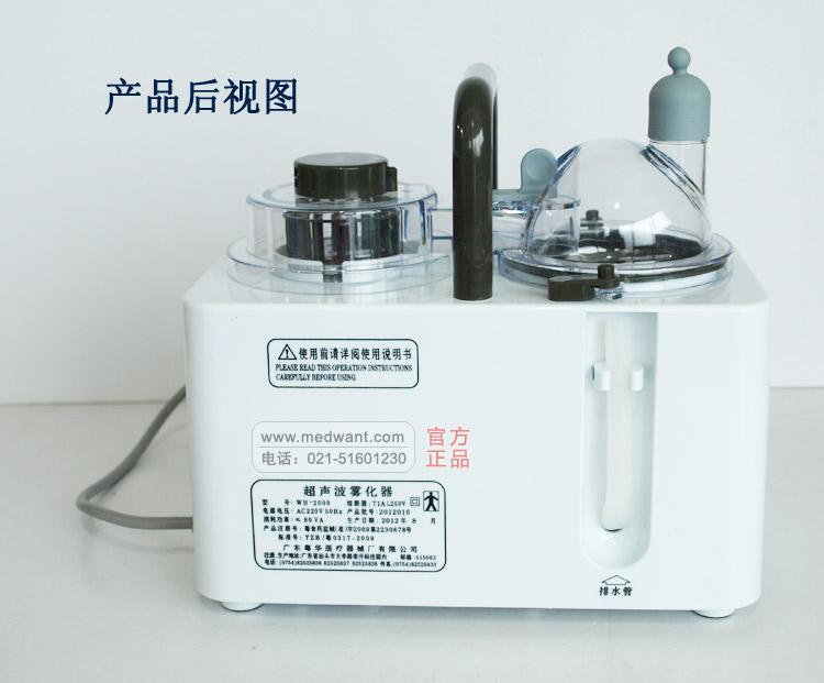 """""""粤华""""WH-2000轻便型 超声波雾化器"""