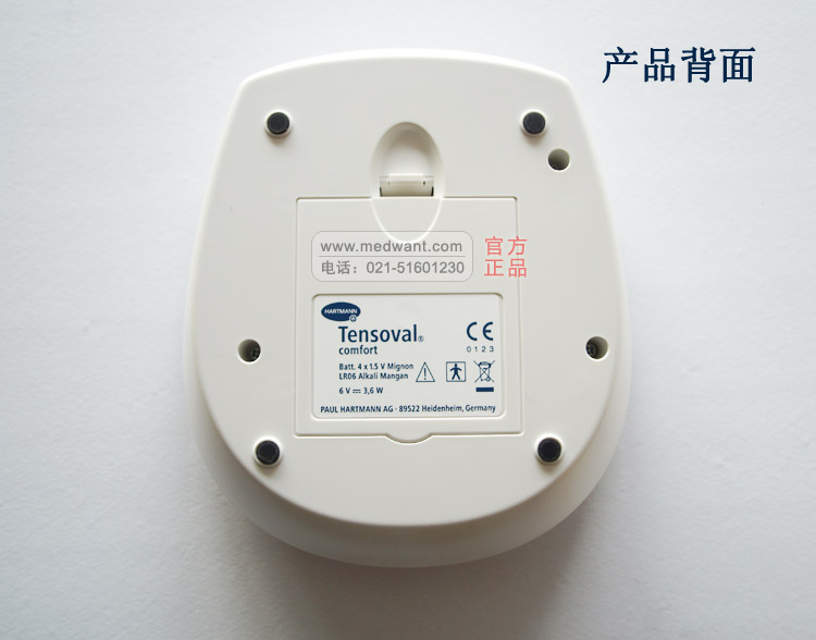 德国保赫曼.妙诊 电子血压计Tensoval comfort