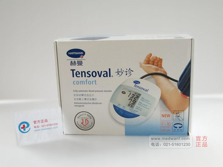 """""""保赫曼.妙诊""""电子血压计Tensoval comfort 舒适型"""