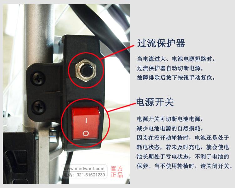 """""""上海互邦""""电动轮椅 HBLD2-22型"""