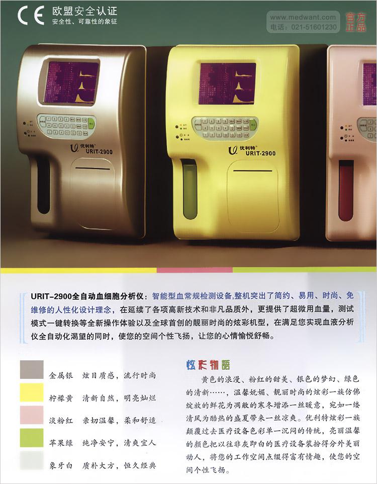 优利特 全自动血细胞分析仪 URIT-2900