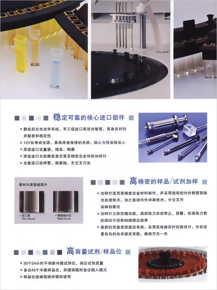 全自动生化分析仪 URIT-8020
