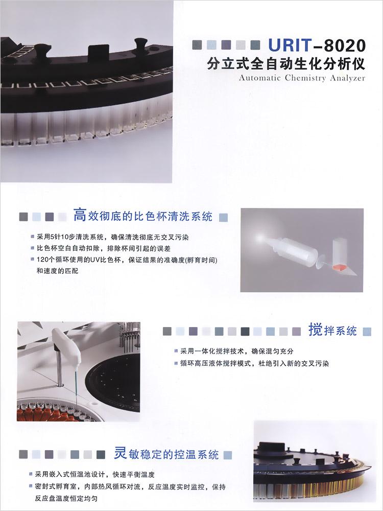 优利特URIT-8020 全自动生化分析仪