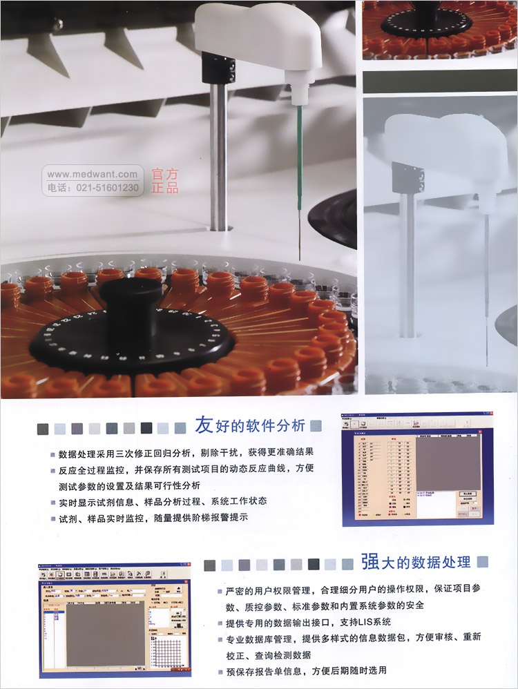 全自动生化分析仪 URIT-8020 优利特