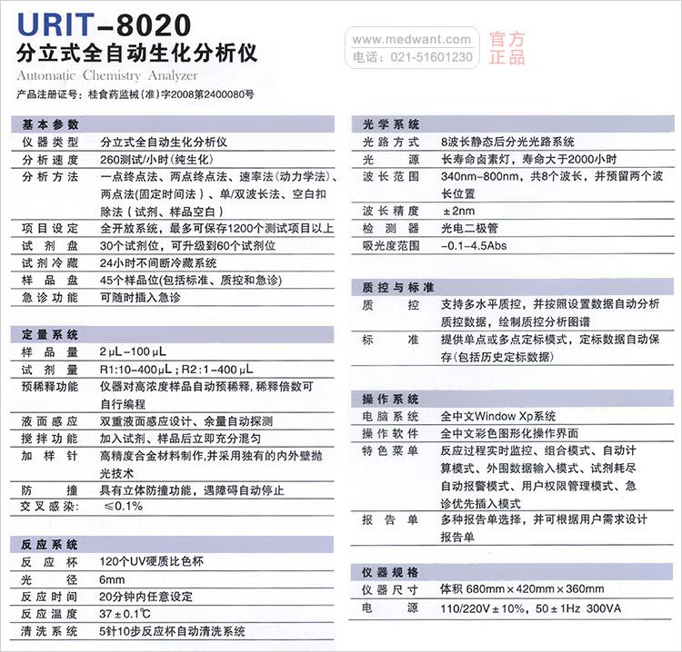 优利特全自动生化分析仪 URIT-8020