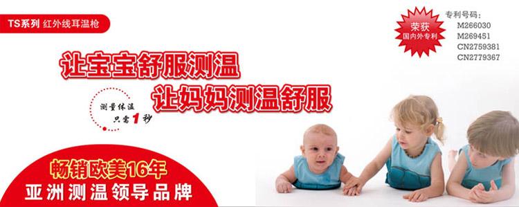 上海康庄 TS9红外线耳温枪