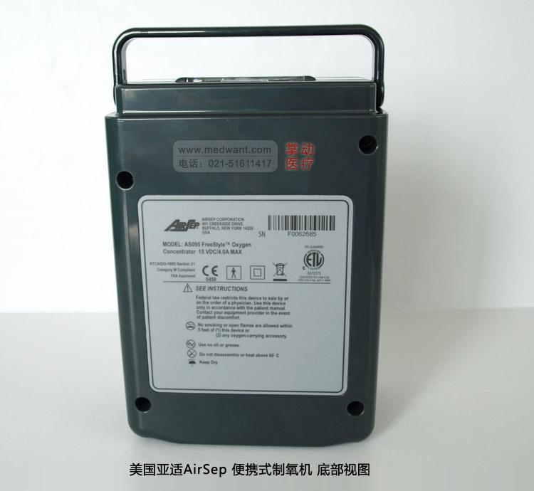 美国亚适AirSep 便携式制氧机
