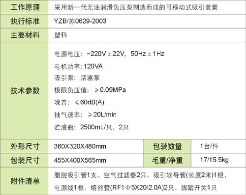 7A-23D电动吸引器 产品参数