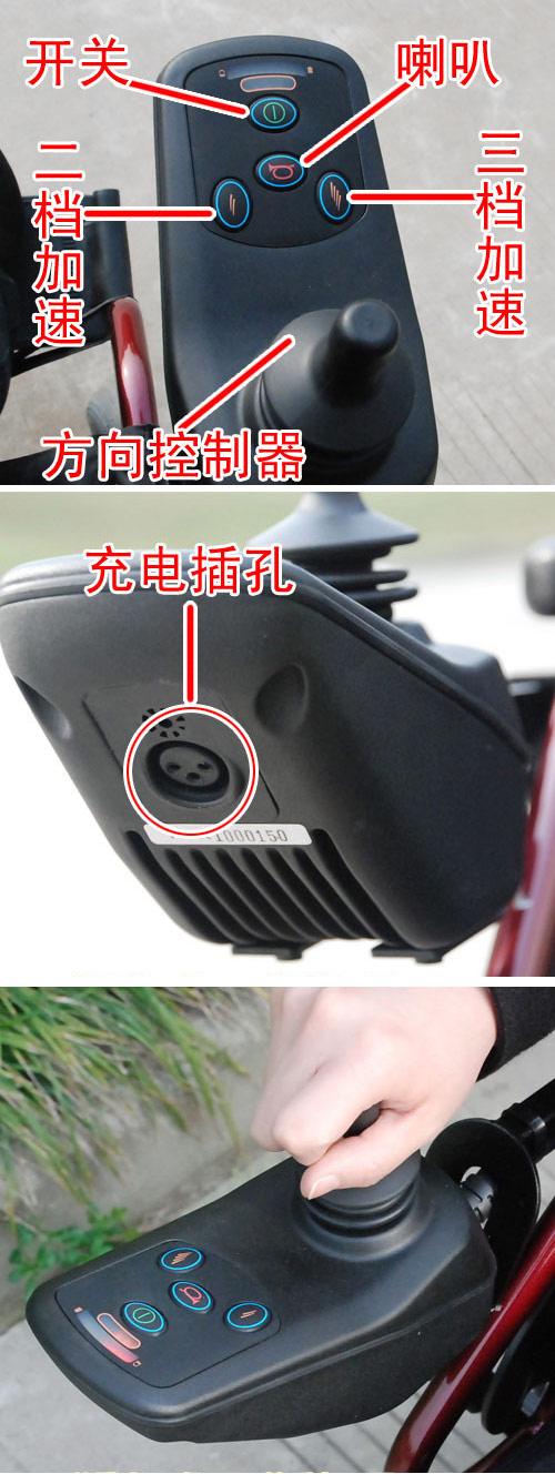 上海互邦电动轮椅-控制器
