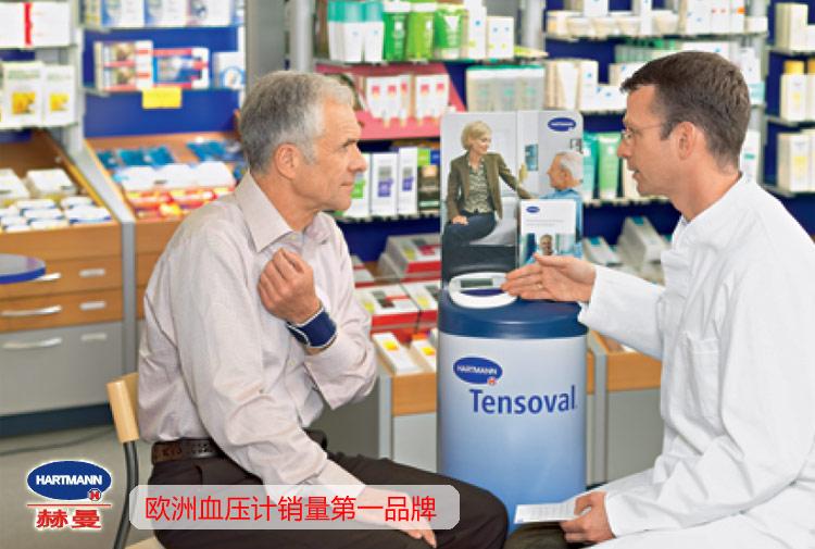 保赫曼.妙诊 电子血压计Tensoval comfort