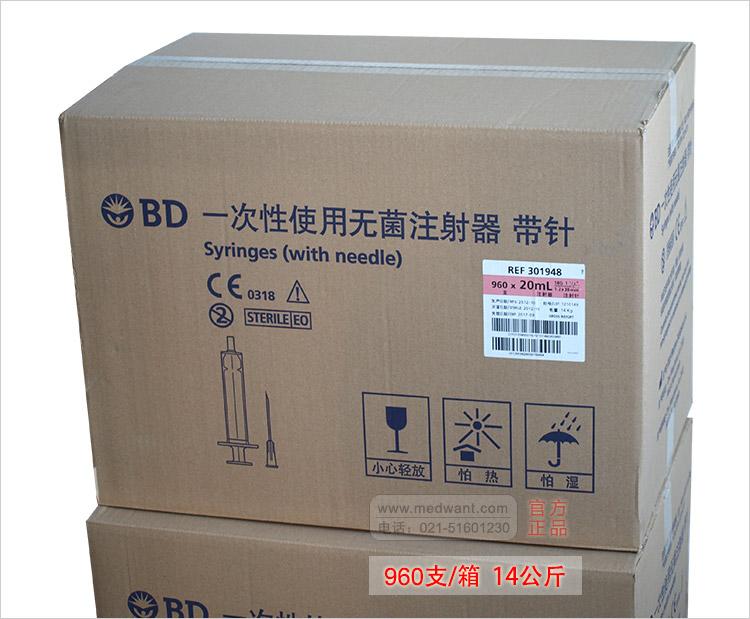 一次性使用无菌注射器(带针) 20ML 碧迪BD