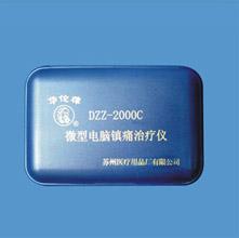 华佗电脑镇痛治疗仪Dzz-2000C 采用微电脑高新技术