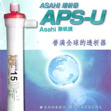 日本旭化成聚砜膜透析器APS-15U