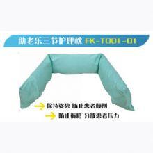 助老乐三节护理枕FK-T001