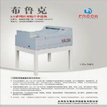 布鲁克洗片机LD-14S 105张/小时