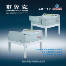 布鲁克洗片机LD-17 90张/小时