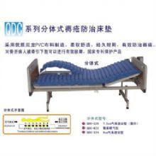 粤华防褥疮床垫QDC-622型 整床喷气式良好的吸水,透气性能