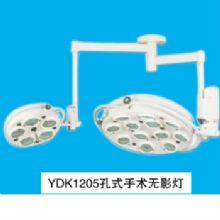 山东育达手术无影灯YDK1205型 吊式孔式