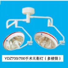 山东育达手术无影灯YDZ700/700(MIRACLE) 多棱镜、进口臂 吊式、整体反射