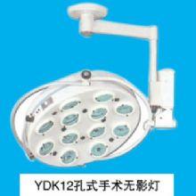 山东育达手术无影灯YDK12型 吊式孔式