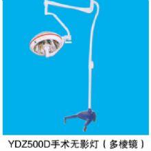 山东育达手术无影灯YDZ500D(MIRACLE) 立式、多棱镜、进口臂、整体反射