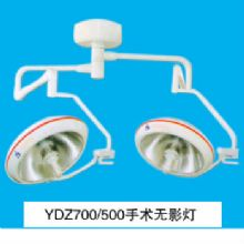 山东育达手术无影灯YDZ700/500 吊式、整体反射