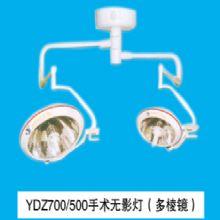 山东育达手术无影灯YDZ700/500(MIRACLE) 多棱镜、进口臂 吊式
