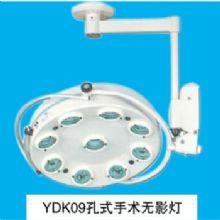 山东育达手术无影灯YDK09型 吊式孔式