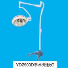 山东育达手术无影灯YDZ500D型 立式整体反射