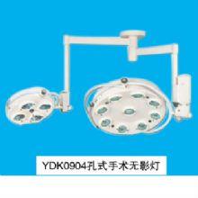 山东育达手术无影灯YDK0904型 吊式孔式