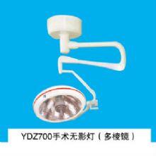 山东育达手术无影灯YDZ700 (MIRACLE) 多棱镜、进口臂 吊式、整体反射