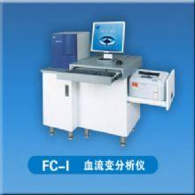 FC-I型血流变分析仪 FC-I型