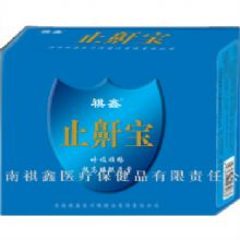 祺鑫红外线热能磁灸护肩QX-C型